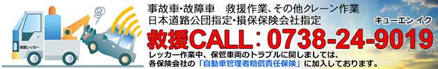 日本道路公団指定・損保保険会社指定